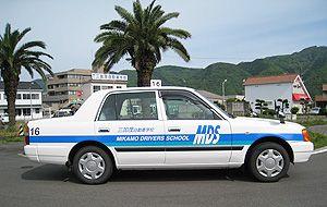 三加茂自動車学校写真
