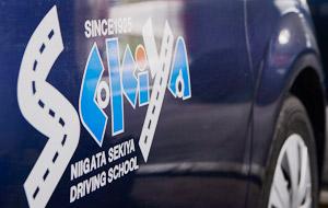 新潟関屋自動車学校写真